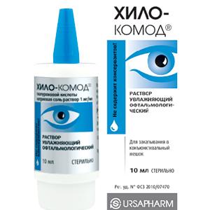 Хило-комод-глазной-раствор